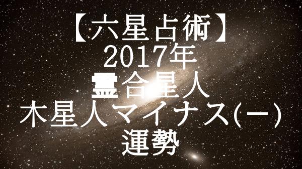2017年の霊合星人 木星人マイナス(-)の運勢