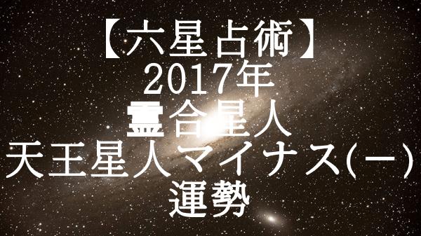 2017年の霊合星人 天王星人マイナス(-)の運勢