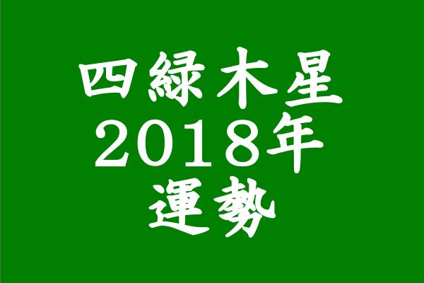 2018年 四緑木星 運勢