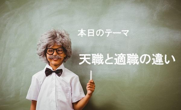 tenshoku_tekishoku