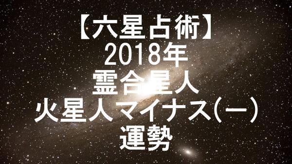 2018年 霊合星人 火星人マイナス運勢