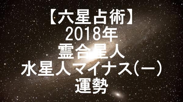 2018年 霊合星人 水星人マイナス運勢