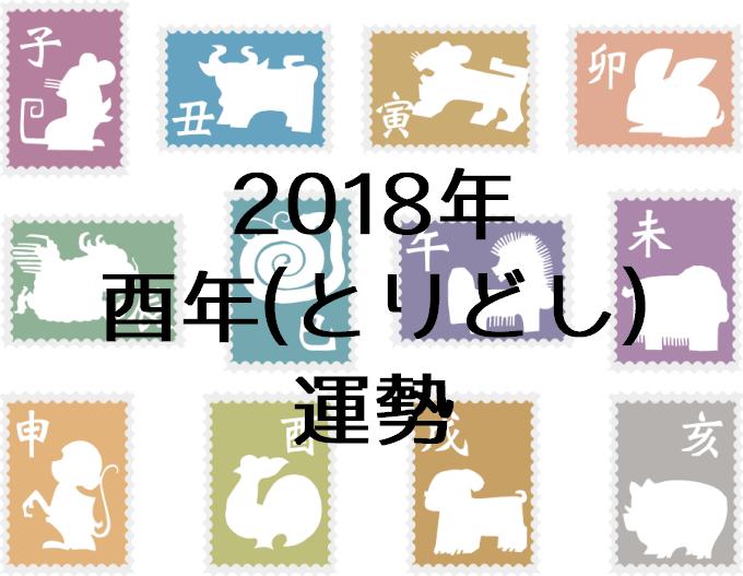2018年 酉年 運勢
