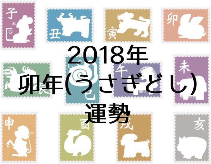 2018年 卯年 運勢