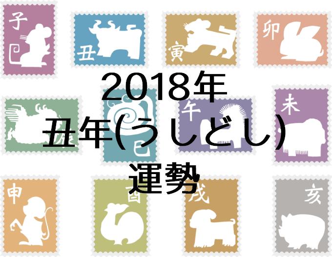 2018年 丑年 運勢