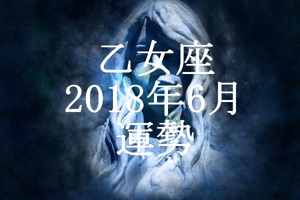 乙女座 6月 運勢