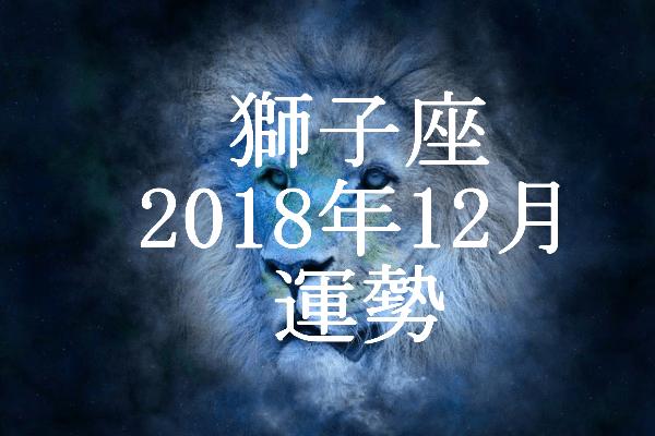獅子座 12月 運勢