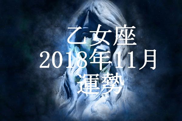乙女座 11月 運勢