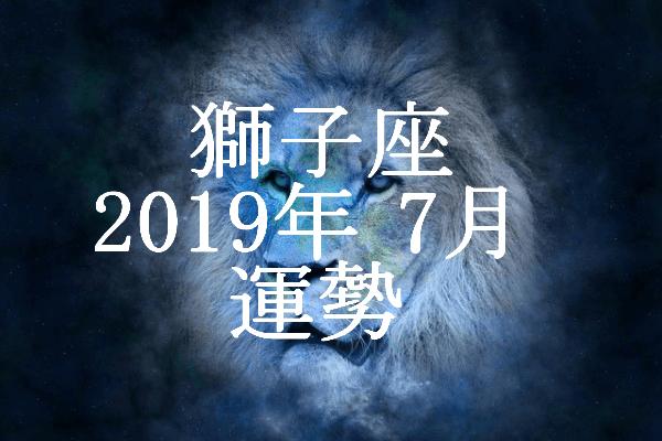 獅子座 2019年7月 運勢