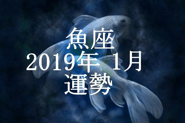 魚座 2019年1月 運勢