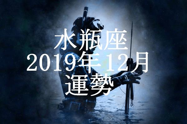 水瓶座 2019年12月 運勢