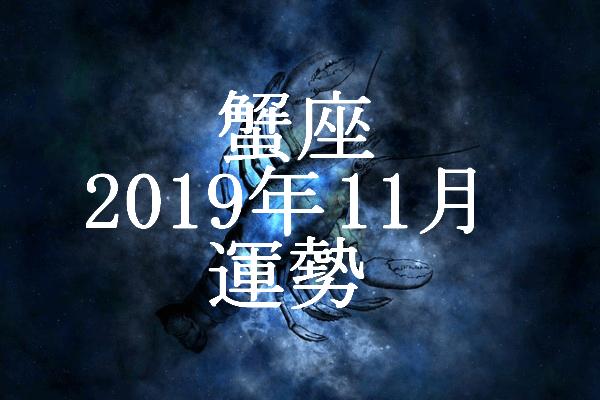 蟹座 2019年11月 運勢