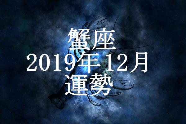 蟹座 2019年12月 運勢