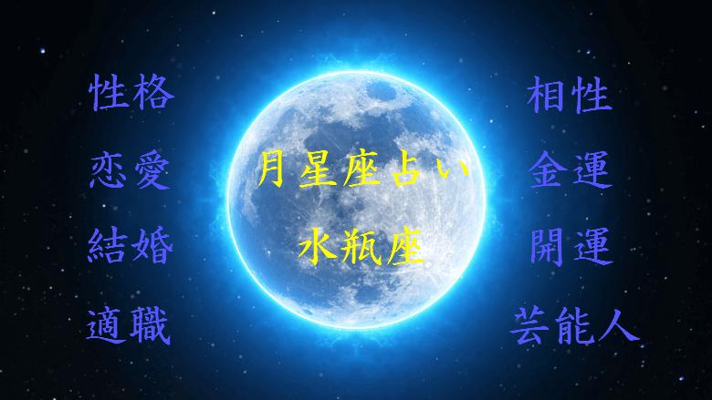 月星座 水瓶座 性格