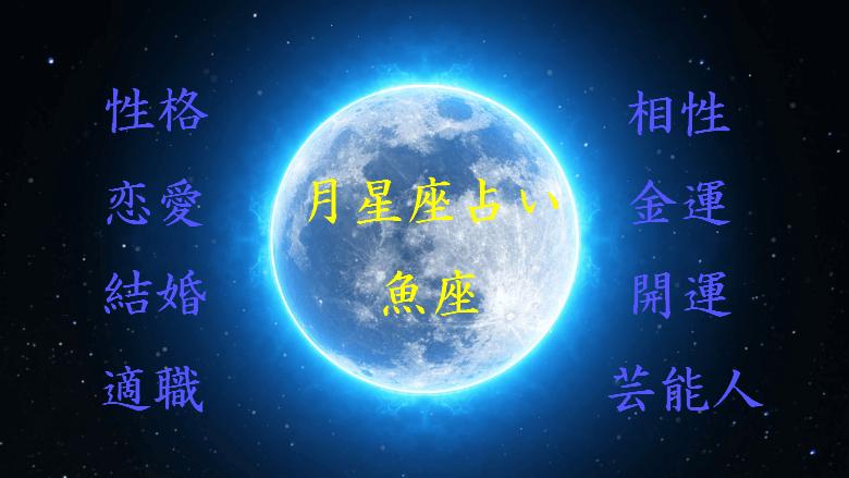月星座 魚座 性格,