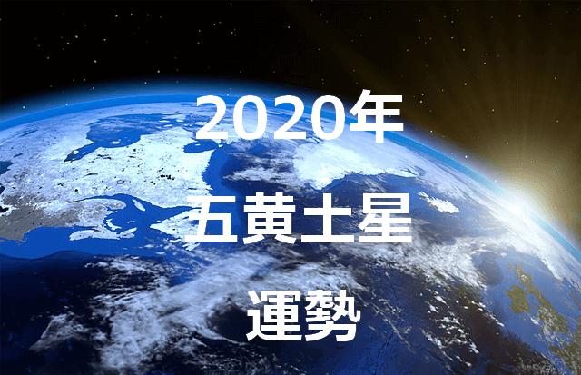 五黄土星 2020年 運勢