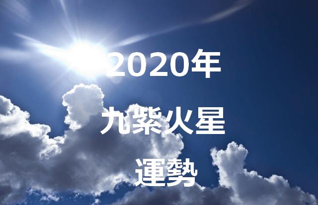 九紫火星 2020年 運勢