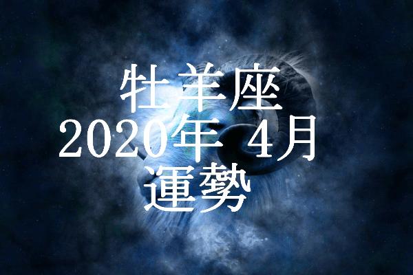 牡羊座 2020年4月 運勢