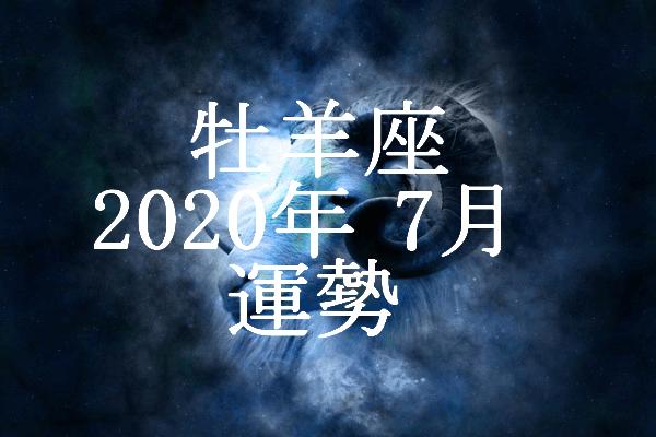 牡羊座 2020年7月 運勢