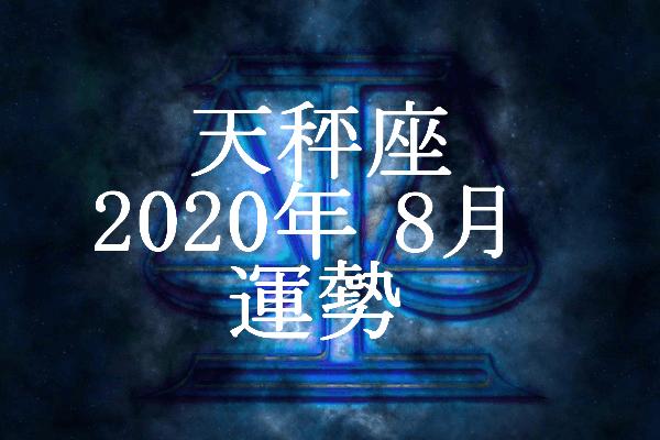 天秤座 2020年8月 運勢