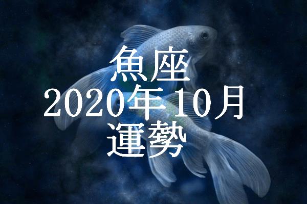 魚座 2020年10月 運勢