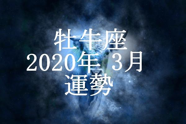 牡牛座 2020年3月 運勢
