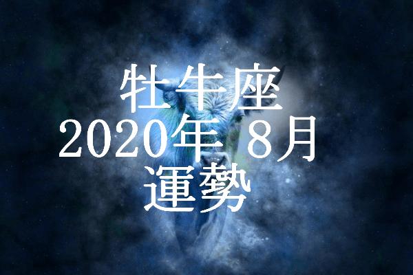 牡牛座 2020年8月 運勢