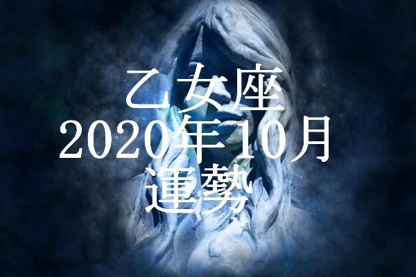 乙女座 2020年10月 運勢