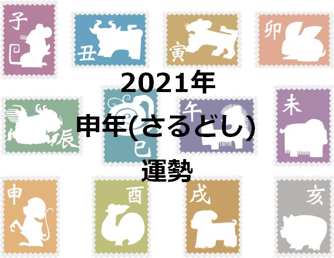 申年 2021年 運勢