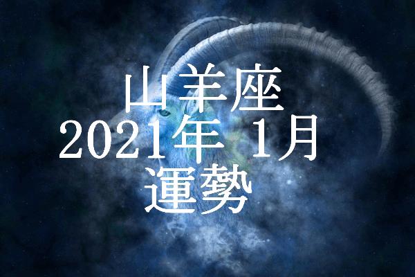 山羊座 2021年1月 運勢