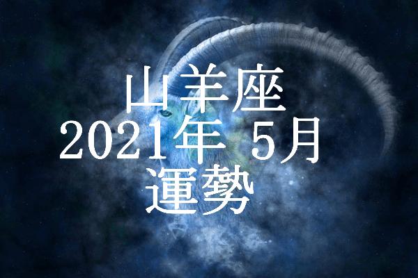 山羊座 2021年5月 運勢
