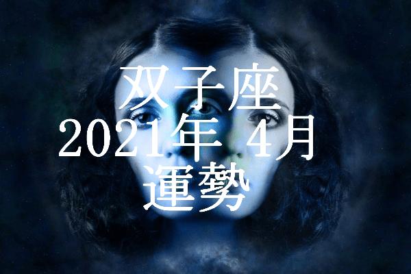 双子座 2021年4月 運勢