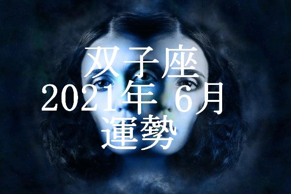 双子座 2021年6月 運勢