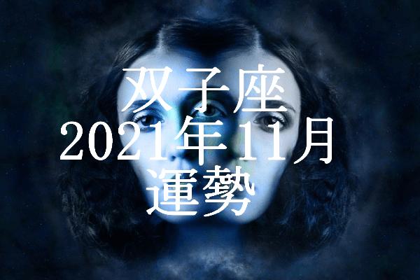 双子座 2021年11月 運勢