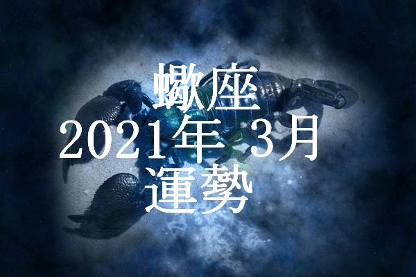 蠍座 2021年3月 運勢