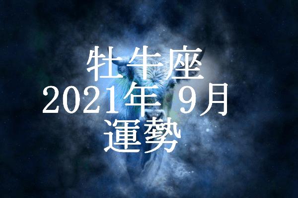おうし座 2021年9月 運勢