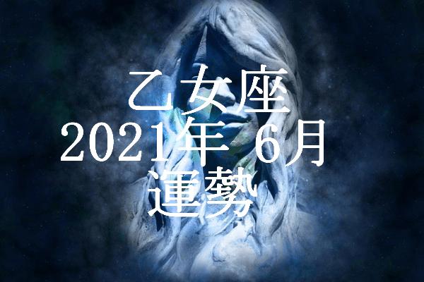 乙女座 2021年6月 運勢