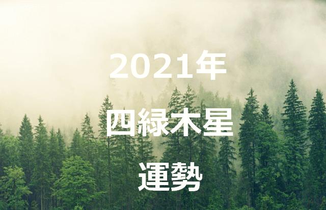 四緑木星 2021年 運勢