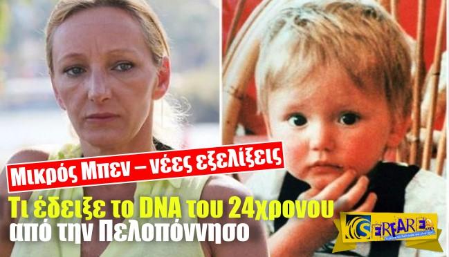 Μικρός Μπεν – νέες εξελίξεις: Τι έδειξε το DNA του 24χρονου από την Πελοπόννησο …
