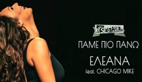 Ελεάνα Παπαϊωάννου – Πάμε πιο πάνω | Ακούστε το ολοκαίνουριο τραγούδι της!