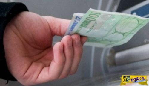 ΕΚΤΑΚΤΟ: Κλειστές αύριο οι τράπεζες!