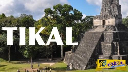 Γνωρίστε την Tikal την αρχαία πόλη των Μάγια! – Απίθανο Video