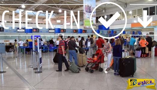 Που πάει η βαλίτσα σου μετά το check-in;