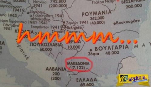 """Ως Μακεδονία αναφέρονται τα Σκόπια στο βιβλίο της Γ"""" Λυκείου"""