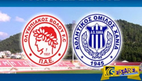 Olympiakos Volou – Chania Live Streaming