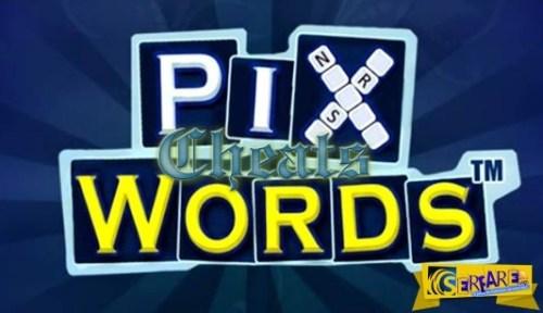 Pixwords Ελληνικά λύσεις για 8 Γράμματα