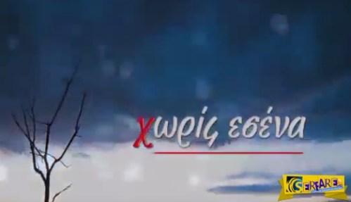 Χωρίς Εσένα – Επεισόδιο 62