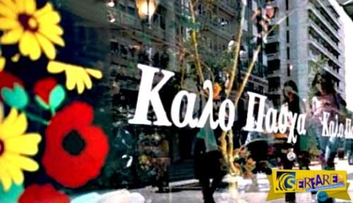 Εορταστικό ωράριο Πάσχα 2016: Πότε θα είναι ανοικτά τα καταστήματα