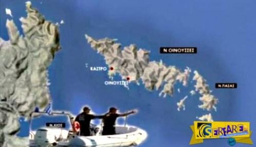 Αποκάλυψη βόμβα για απόβαση Τούρκων στις Οινούσες!