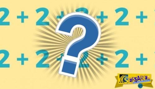 Εσείς μπορείτε να λύσετε τον μαθηματικό γρίφο;